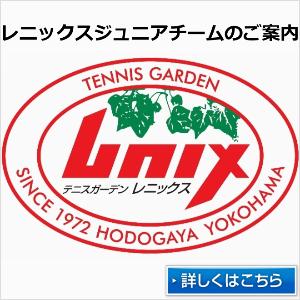 神奈川県横浜市のジュニア育成で有名なテニススクール